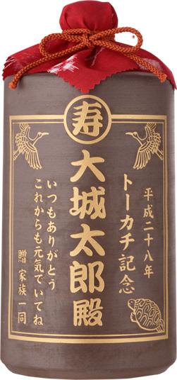 トーカチ記念/南蛮瓶720ml(寸胴)