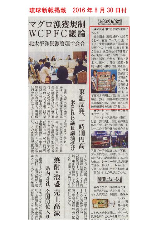 古酒の日PR-琉球新報2016.8.3