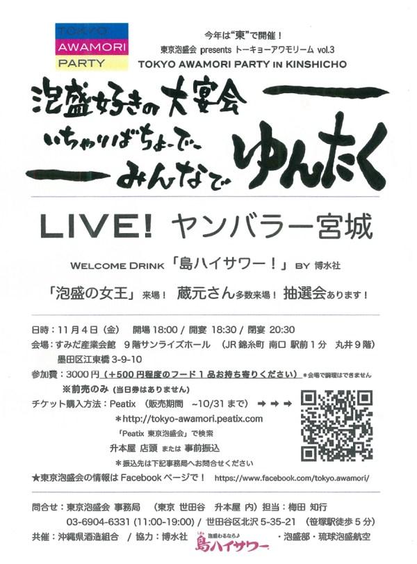 tokyoawamorikai20161104