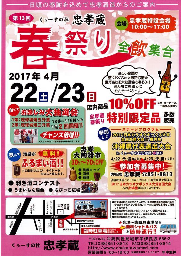 2017忠孝蔵春祭り