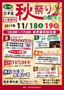 2017年忠孝蔵秋祭り/チラシ(表面)※WEB用