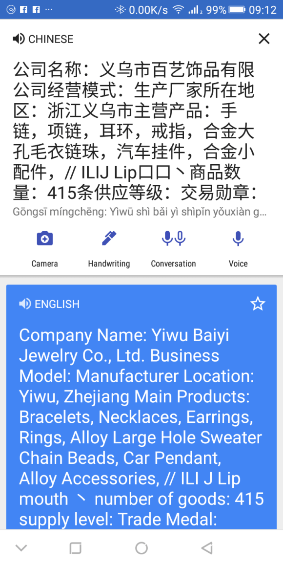 translate 1688 App from Chinese to English