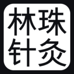 Chu Lam & Medische Acupunctuur