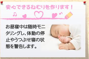 [安心できるねむりを作ります!]お昼寝中は随時モニタリングし、体動の停止やうつぶせ寝の状態を警告します。