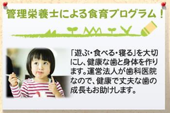 [管理栄養士による食育プログラム!]「遊ぶ・食べる・寝る」を大切にし、健康な歯と身体を作ります。運営法人が歯科医院なので、健康で丈夫な歯の成長もお助けします。