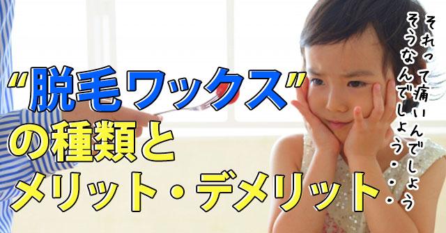 """""""脱毛ワックス""""の種類とメリット・デメリット"""