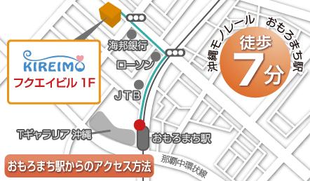 キレイモ沖縄新都心店MAP