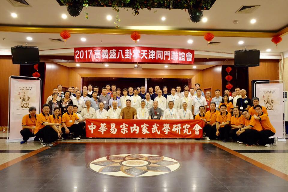 2017高義盛八卦掌天津同門聯誼會