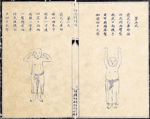 yijinjing3