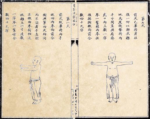 yijinjing4