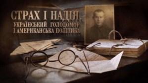 Страх і надія. Український Голодомор і американська політика.