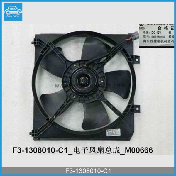 F3 1308010 C1 - BYD F3 ELECTRIC FAN ASSY OEM F3-1308010-C1