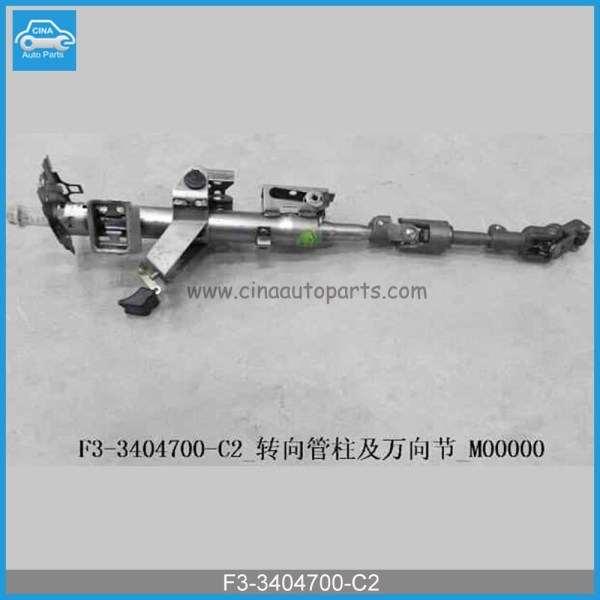 F3 3404700 C2 - BYD F3 Power steering rack OEM F3-3404700-C2