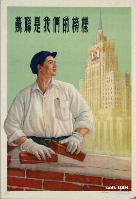 Sino Soviet Propaganda Images