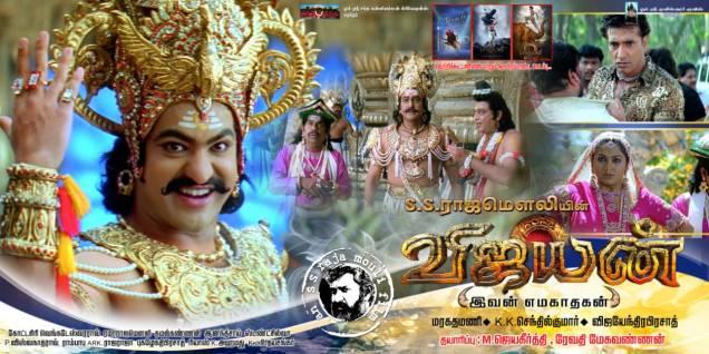 Vijayan posters (5)