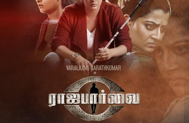 RajaParvai Official Trailer