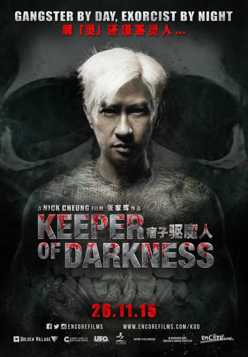 Nocturna Film Fest: KEEPER OF DARKNESS, una historia china de fantasmas