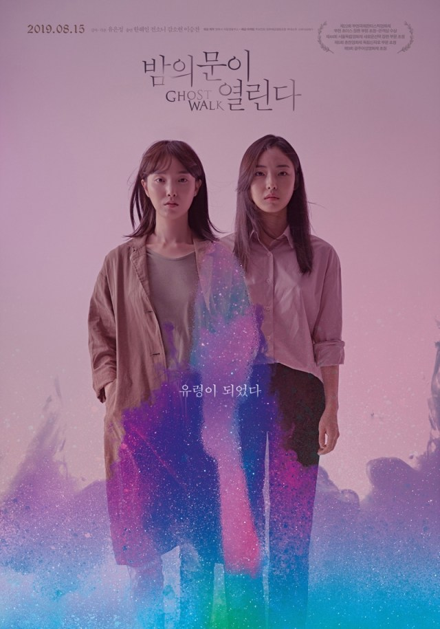 Ghost Walk de Yu Eun-jeong