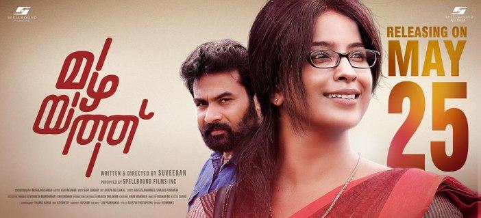 Mazhayathu Review