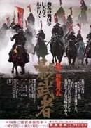 cartaz de Kagemusha - A Sombra do Samurai