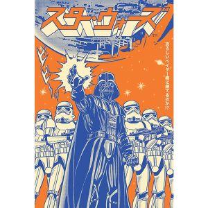 Darth Vader Japanese