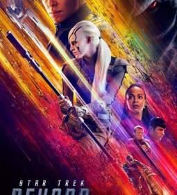 Póster de Star trek: Más allá