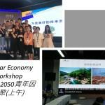 Circular Economy X IOT workshop_002