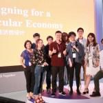 循環經濟 Circular Economy