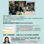 循環經濟商業模式工作坊0513