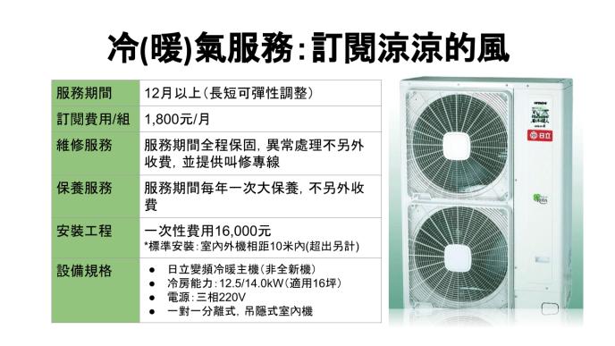冷氣服務_提案簡報