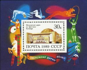 Architecture du Cirque de Moscou - Encyclopédie du Cirque