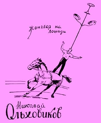 équilibre par Olkhovikov