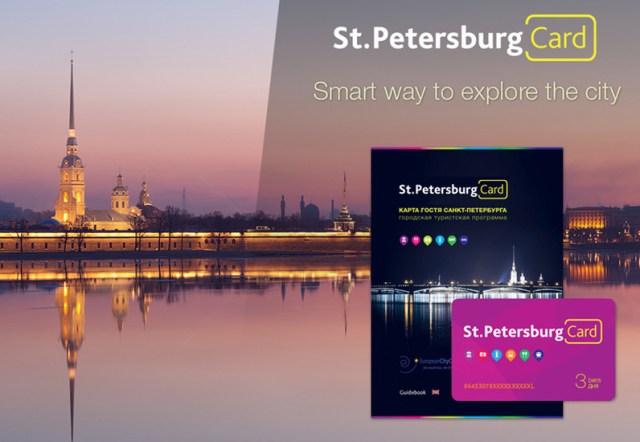 Туристическа карта St. Petersburg City Card