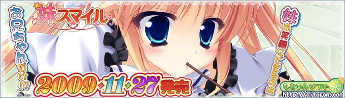 しとろんソフト「妹スマイル」11月27日発売!