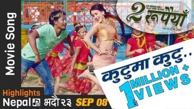 Photo of Kutu Ma Kutu – New Nepali Movie Dui Rupaiyan Song 2017