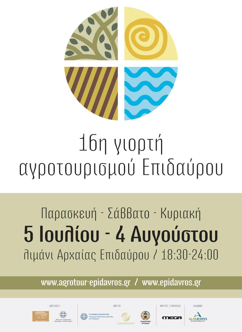 Afisa_Agrotourismos_Epidavrou_2013
