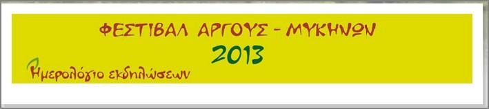 festival argous_2013