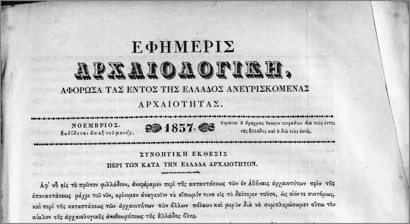 arxaiologiki efimeris_1837