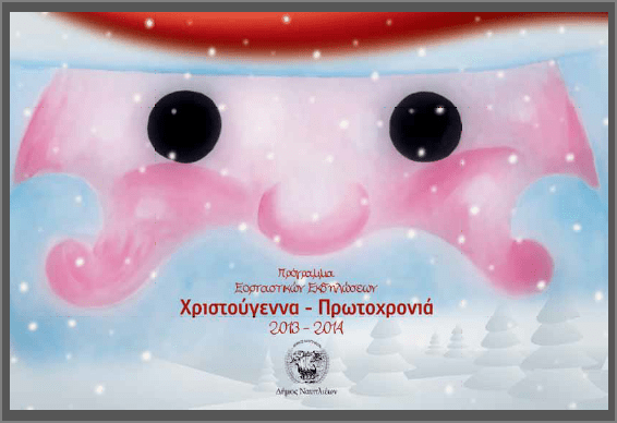 christmas2013_14