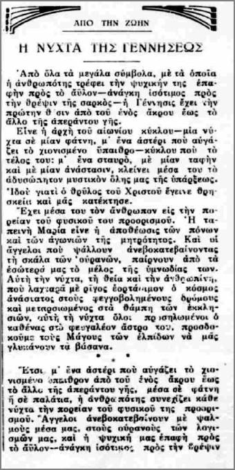 nafpliaki hxw_25_12_1932_e
