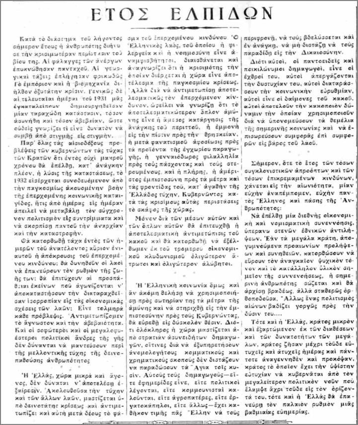 prwtoxronia1932_2