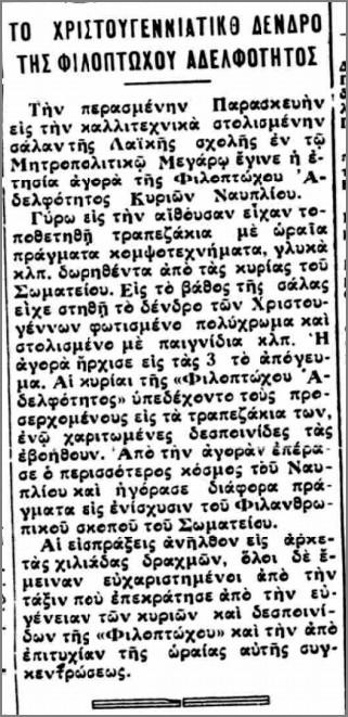 prwtoxronia1932_4