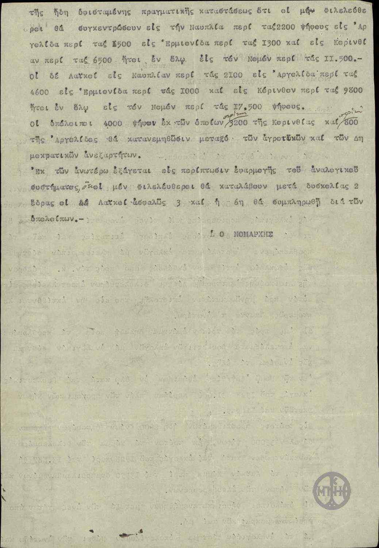 epistoli nomarxi_1932-2