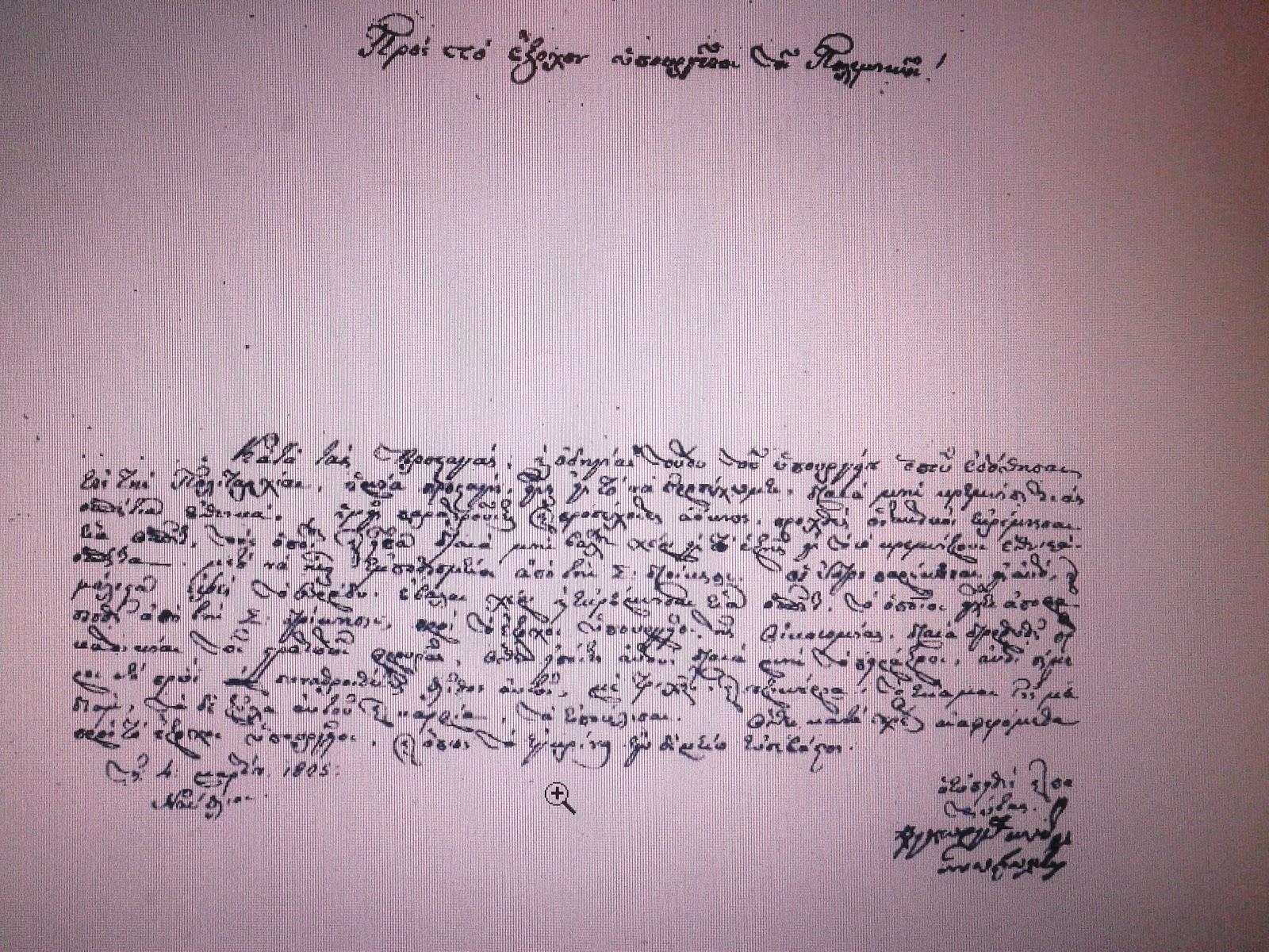 eggrafo katastrofwn_1825