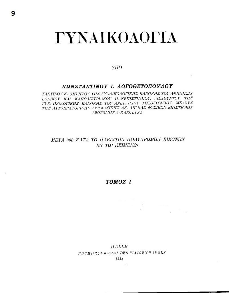 LOGOTHETOPOULOS_BOOK