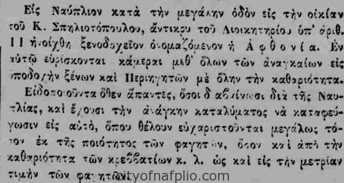 xenodoxeio afthonia