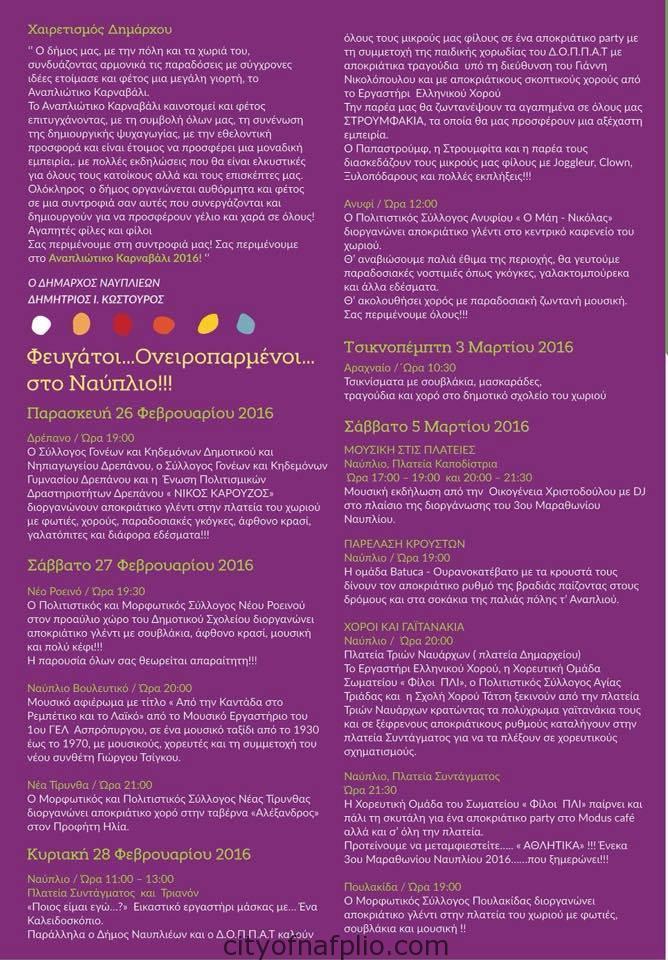 anapliotiko karnavali_2016_programma1