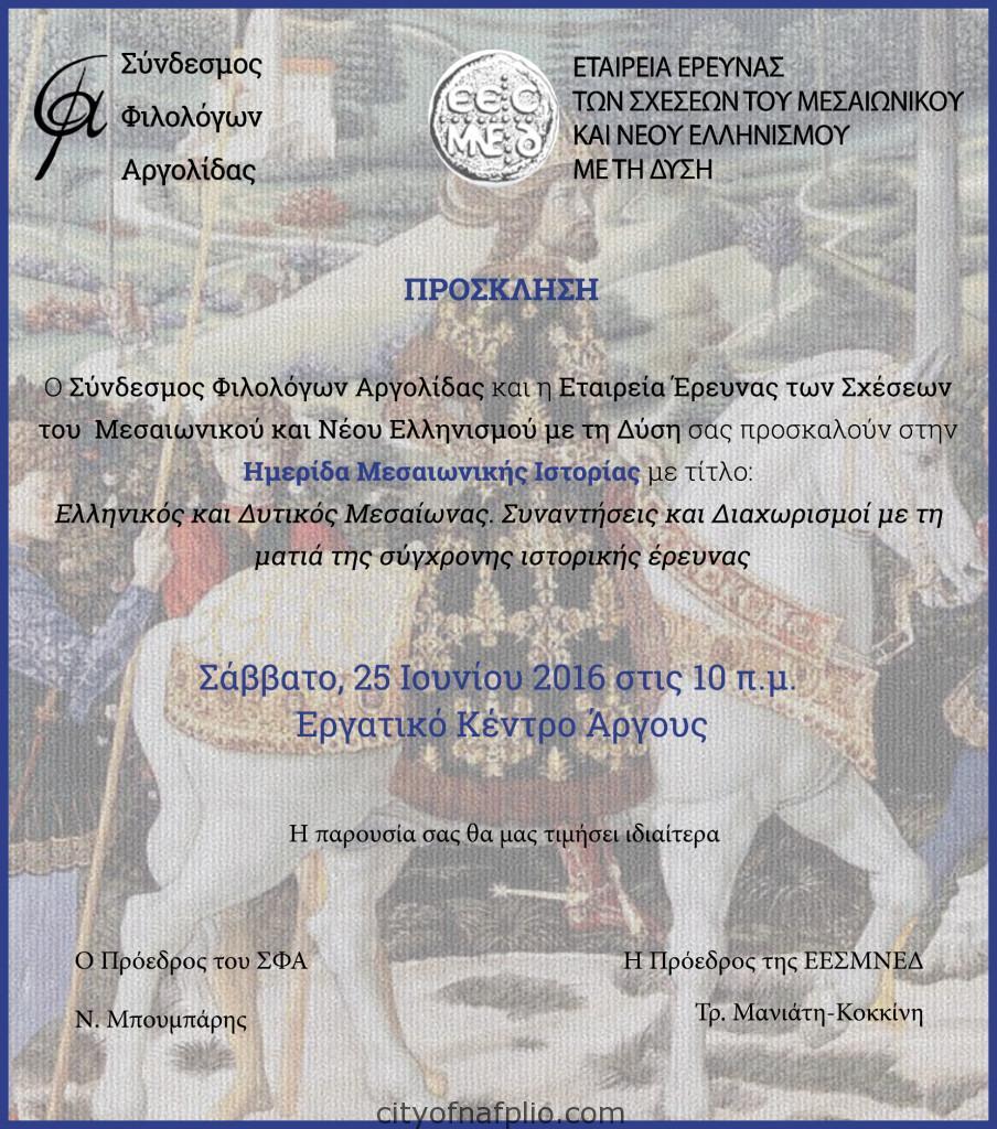 HMI_Πρόσκληση-f