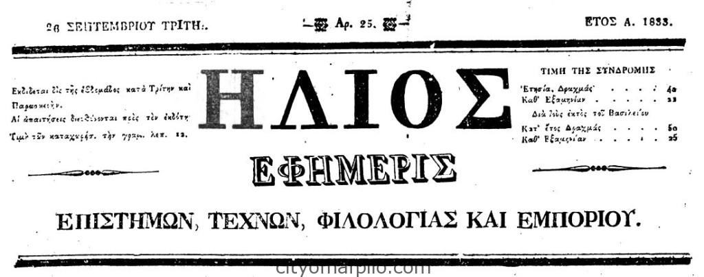 Helios_newspaper_26_September_1833_issue_no25_title