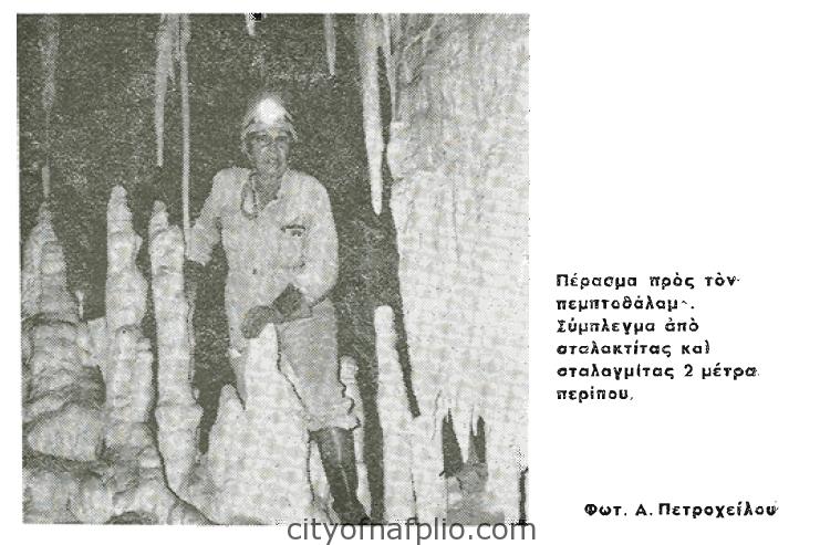 deltion spilaiologikhs etaireias_8_5